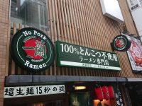 一蘭 西新宿店@東京都新宿区 入口