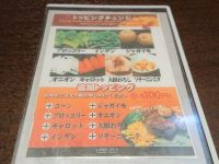 いきなりステーキ イオンモール多摩平の森店@イオンモール多摩平の森 東京都日野市 トッピング表