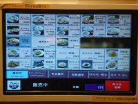塩らーめん ひるがおEX@品川キッチン 東京都港区 食券機