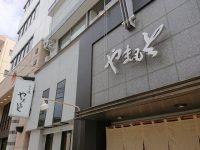 肉の山本@東京都八王子市 入り口