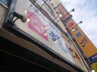 濃厚味噌とんこつ 魂心や 立川店@東京都立川市 入り口