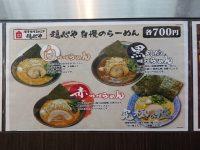 濃厚味噌とんこつ 魂心や 立川店@東京都立川市 ラーメン 種類
