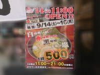 濃厚味噌とんこつ 魂心や 立川店@東京都立川市 オープンセールチラシ