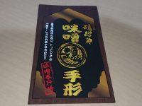 濃厚味噌とんこつ 魂心や 立川店@東京都立川市 味噌手形