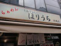 らぁめん ほりうち 新橋店@東京都港区 入り口