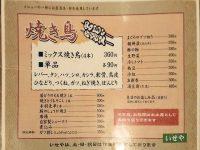 いせや 総本店@東京都武蔵野市 焼き鳥 食べ物メニュー