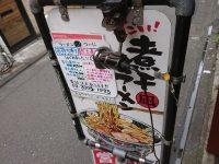 すごい煮干ラーメン凪 新宿ゴールデン街店 本館@東京都新宿区 入り口 看板