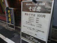 すごい煮干ラーメン凪 新宿ゴールデン街店 本館@東京都新宿区 そば虎 旧凪太郎