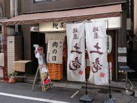 麺屋 土竜@東京都港区 入り口