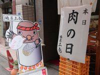 麺屋 土竜@東京都港区 肉の日