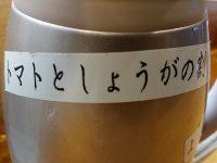 麺屋 土竜@東京都港区 トマトとしょうがの割りスープ