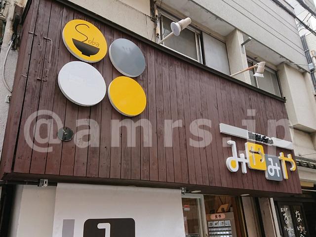 鶏びあんSobaみやみや@東京都八王子市 入り口
