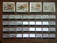 鶏びあんSobaみやみや@東京都八王子市 食券機