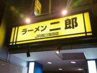 ラーメン二郎 JR西口蒲田店@東京都大田区 入り口