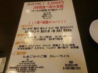 居酒屋 それゆけ鶏ヤロー! 蒲田店@東京都大田区 食べ飲み放題メニュー