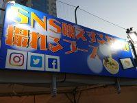 暴豚製麺所@大つけ麺博 美味しいラーメン集まりすぎ祭(東京都新宿区) SNS映えする写真が撮れるブース