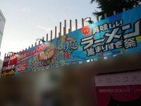 暴豚製麺所@大つけ麺博 美味しいラーメン集まりすぎ祭(東京都新宿区)