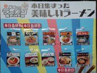 暴豚製麺所@大つけ麺博 美味しいラーメン集まりすぎ祭(東京都新宿区) 本日のお店