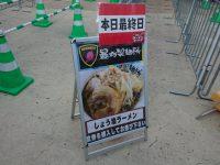 暴豚製麺所@大つけ麺博 美味しいラーメン集まりすぎ祭(東京都新宿区) 列入り口