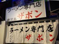 鹿児島ラーメン専門店ザボン 立川店@ラーメンスクエア立川(東京都立川市) 入り口