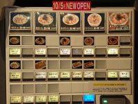 鹿児島ラーメン専門店ザボン 立川店@ラーメンスクエア立川(東京都立川市) 食券機