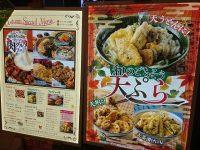 アソート イオンモール日の出店@イオンモール日の出(東京都西多摩郡) キャンペーン 天ぷら アジアン肉グルメフェア