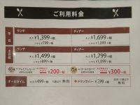 アソート イオンモール日の出店@日の出イオンモール(東京都西多摩郡) 料金表