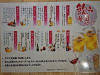 スパ串酒場 うまいける@東京都大田区 飲み放題メニュー