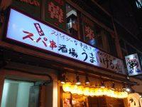 スパ串酒場 うまいける@東京都大田区 入り口