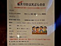 天ぷら さいとう 末広町店@東京都千代田区 毎月10日は天ぷらの日 お知らせ