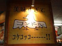 まぜそばコンドル@たま館(東京都立川市) 入り口