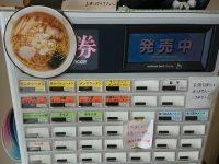 ぜんや@埼玉県新座市 食券機