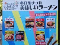 麺屋 豚道場@大つけ麺博 美味しいラーメン集まりすぎ祭(東京都新宿区) 本日のお店