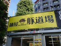 麺屋 豚道場@大つけ麺博 美味しいラーメン集まりすぎ祭(東京都新宿区) 店頭