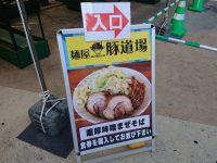 麺屋 豚道場@大つけ麺博 美味しいラーメン集まりすぎ祭(東京都新宿区) 入り口