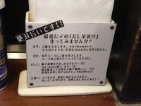 ユキノマタユキ@東京都港区 締めのだし茶漬け 作り方