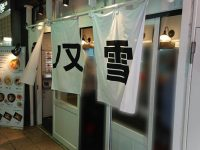 ユキノマタユキ@東京都港区 入り口