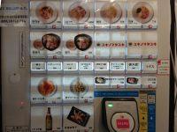 ユキノマタユキ@東京都港区 食券機