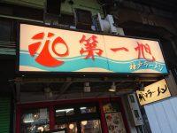 神戸ラーメン 第一旭 元町本店@兵庫県神戸市 入り口
