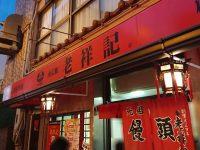 元祖豚饅頭 老祥記(ロウショウキ)@兵庫県神戸市 入り口
