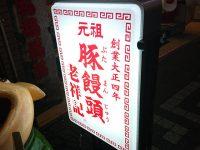 元祖豚饅頭 老祥記(ロウショウキ)@兵庫県神戸市 看板