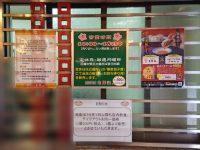 元祖豚饅頭 老祥記(ロウショウキ)@兵庫県神戸市 営業時間 購入条件