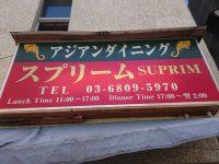 アジアンダイニング スプリーム(SUPRIM)@東京都港区