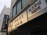 十割蕎麦 嵯峨谷(サガタニ) 浜松町店@東京都港区 入り口