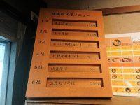十割蕎麦 嵯峨谷(サガタニ) 浜松町店@東京都港区 人気メニュー ランキング