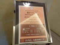 BONSALUTE CAFE(ボンサルーテ・カフェ)@秋葉原ワシントンホテル(東京都千代田区) 価格表