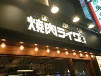 焼肉ライク 新橋本店@東京都港区 入り口