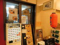 麺屋すみす@東京都港区 入り口