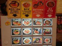 鶏王けいすけ 秋葉原店@東京都千代田区 食券機