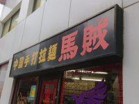 中国手打拉麺 馬賊 日暮里店@東京都荒川区 入り口